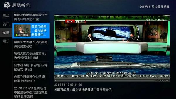 环球新闻TV版截图4
