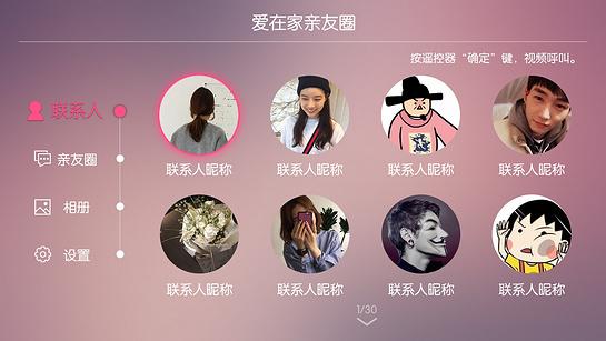 QQ视频聊天亲友圈截图2