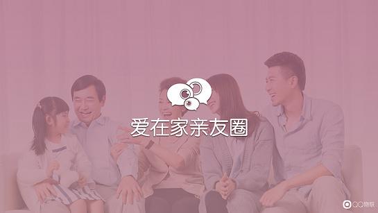 QQ视频聊天亲友圈截图1