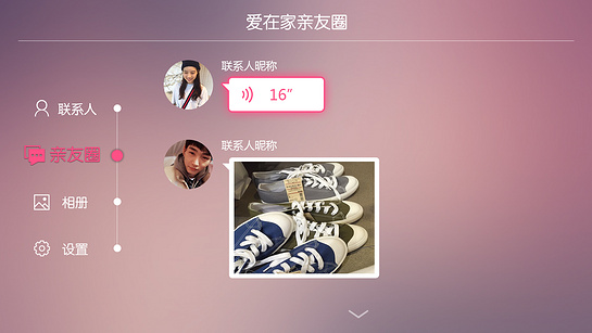 QQ视频聊天亲友圈截图3