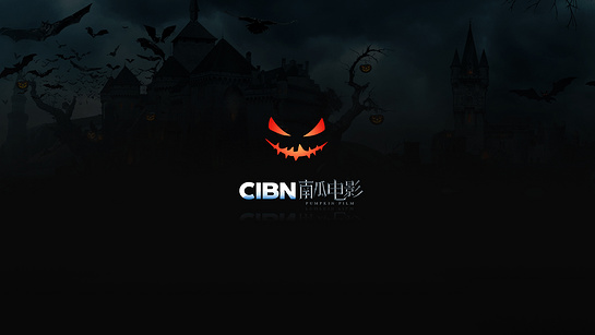 CIBN南瓜电影截图1