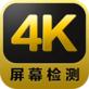 4K测试TV版