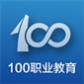 100职业教育TV版