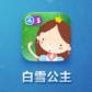 白雪公主(铁皮人系列)TV版