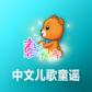 中文儿歌童谣TV版