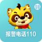 大吉报警电话110TV版