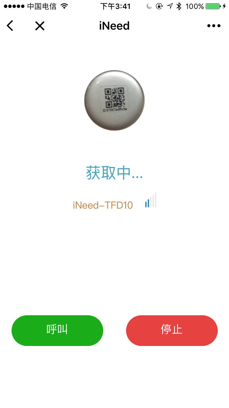 iNeed智能蓝牙防丢器小程序