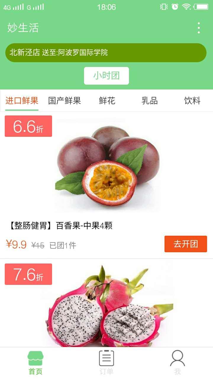 妙生活水果鲜花拼团小程序