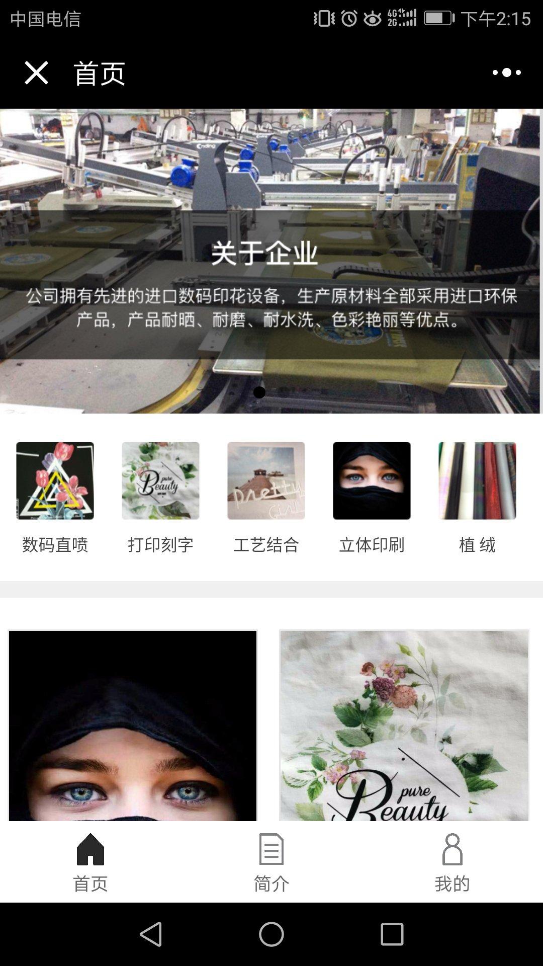 杭州服装数码印花小程序