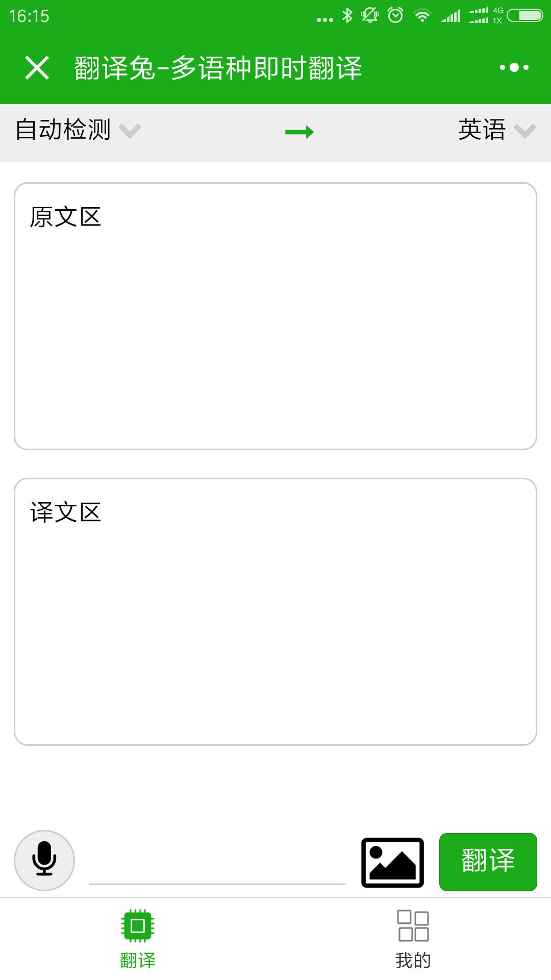 翻译兔小程序