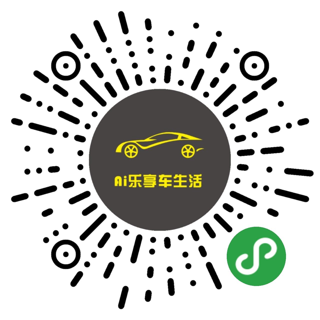 AI乐享车生活小程序二维码