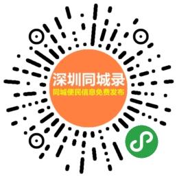 深圳同城录小程序二维码