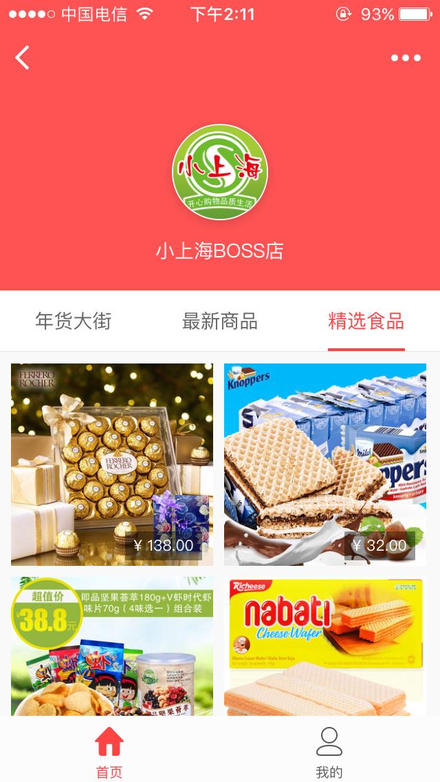 小上海购物小程序