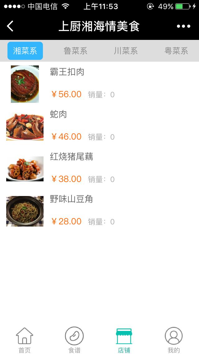 上厨湘海情美食小程序