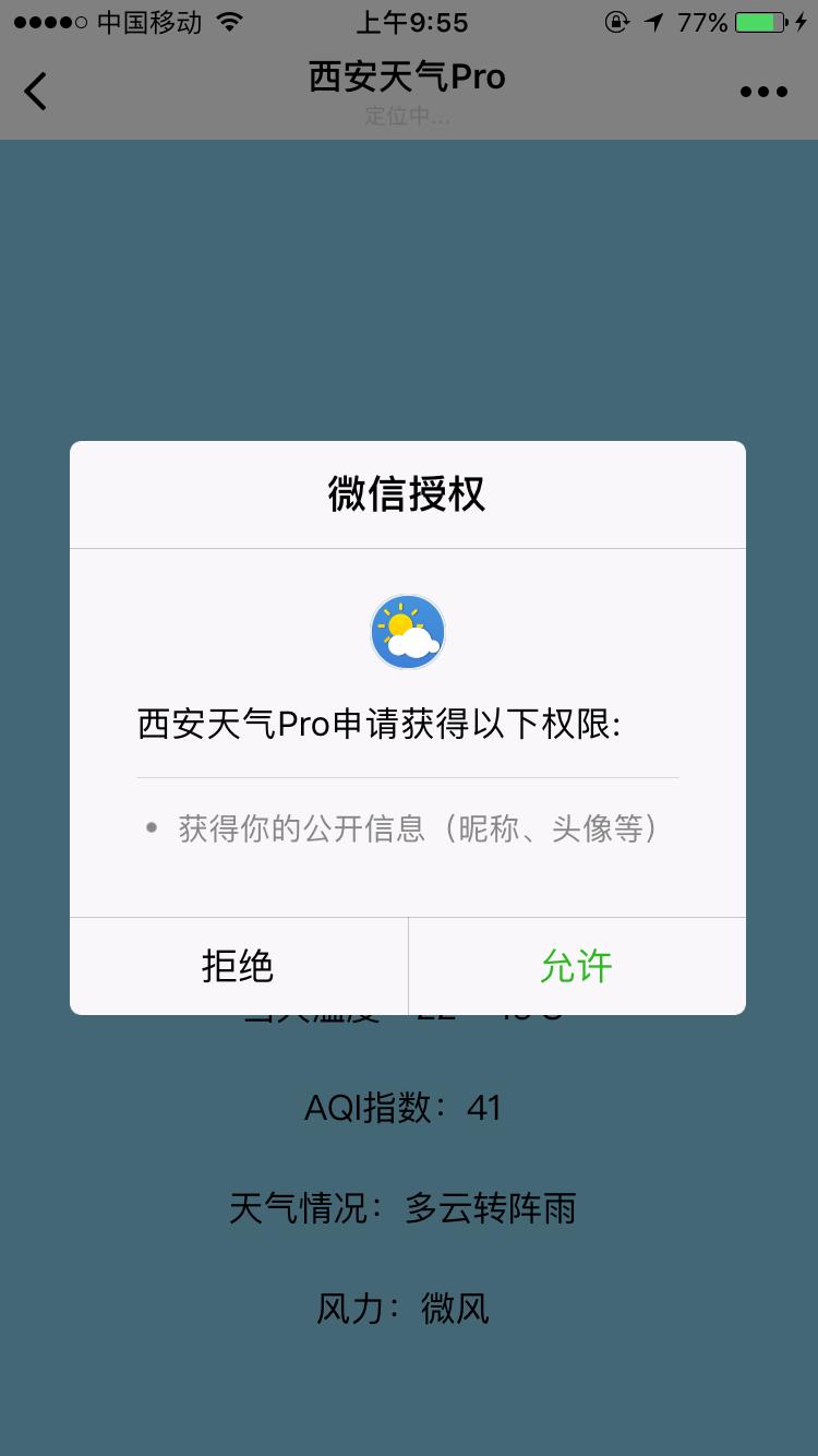 西安天气pro小程序