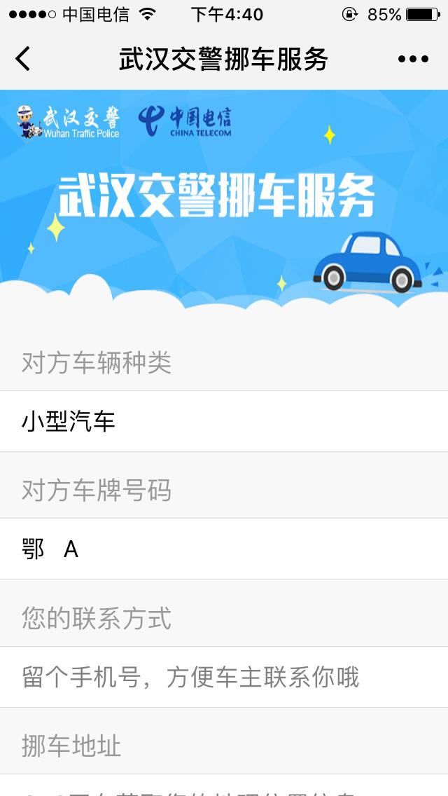 武汉交警挪车服务小程序
