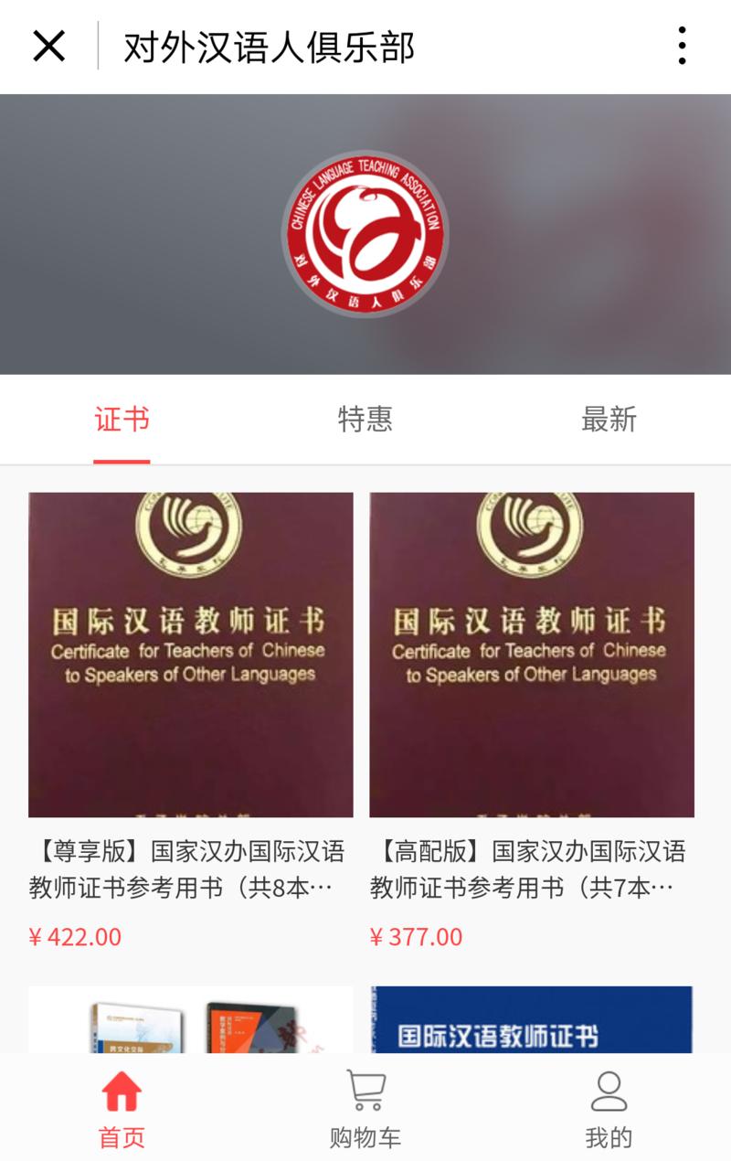 对外汉语人俱乐部微商城小程序