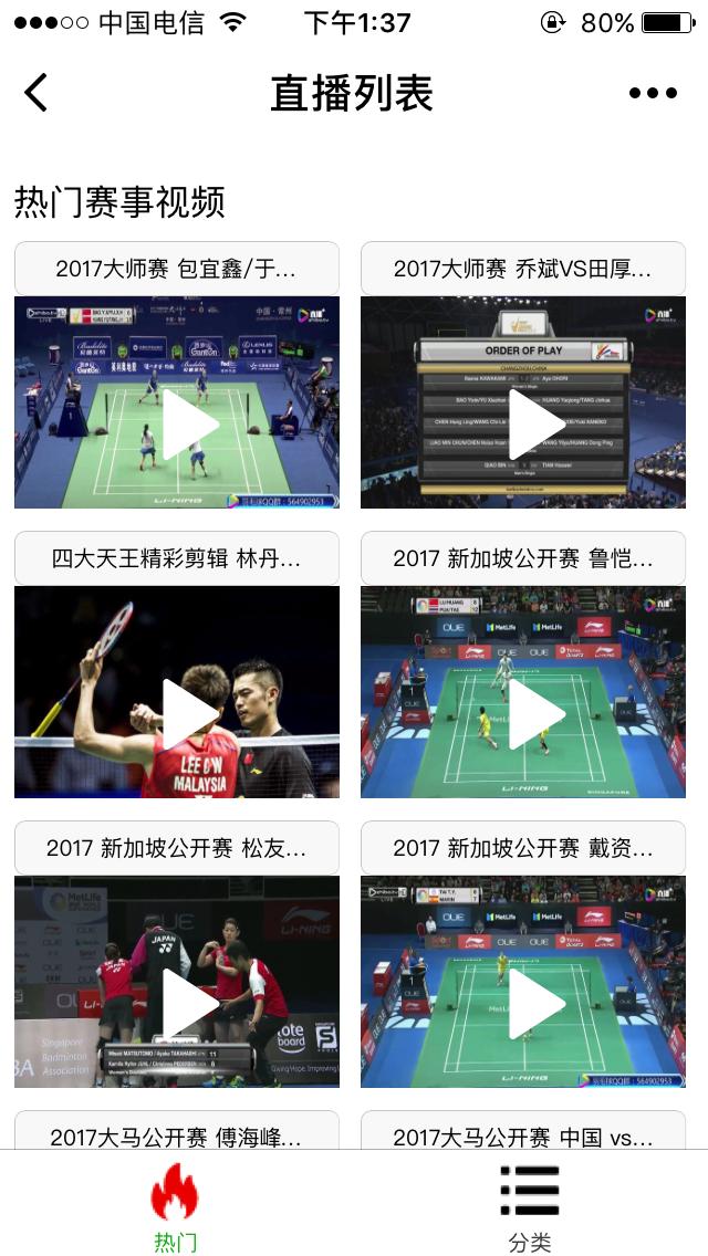 羽毛球赛事Live小程序