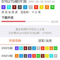 北京赛车pk10计划小程序