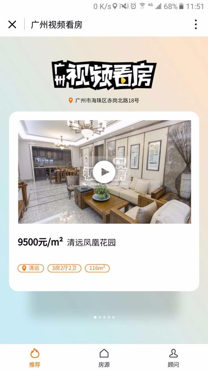 广州视频看房小程序
