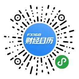 FX168财经日历小程序二维码