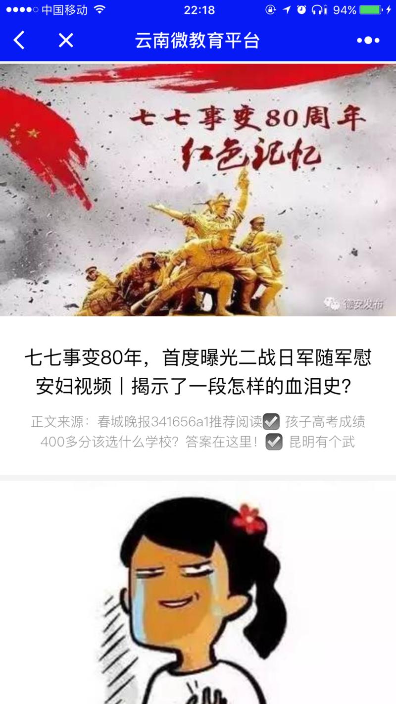云南微教育平台小程序