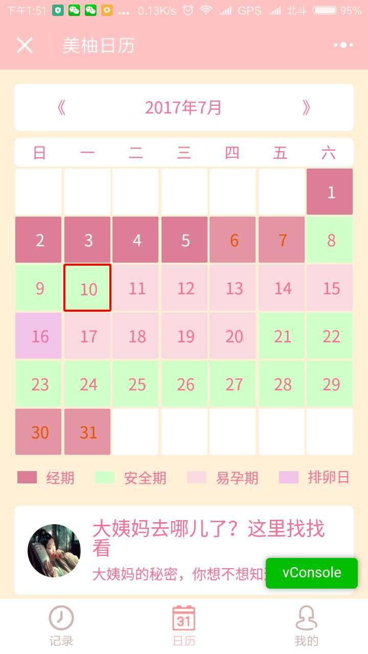 美柚日历小程序