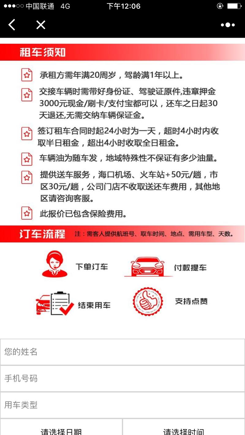 海南省租车小程序