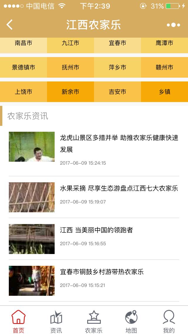 江西农家乐小程序