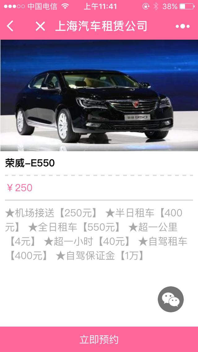 上海汽车租赁公司小程序