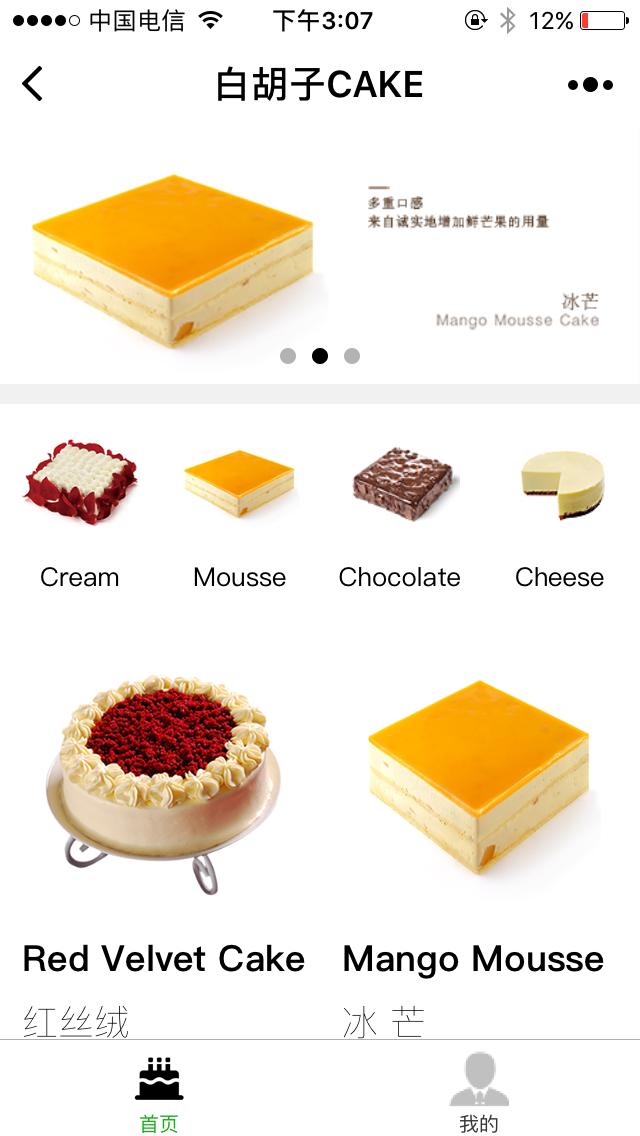 白胡子CAKE小程序