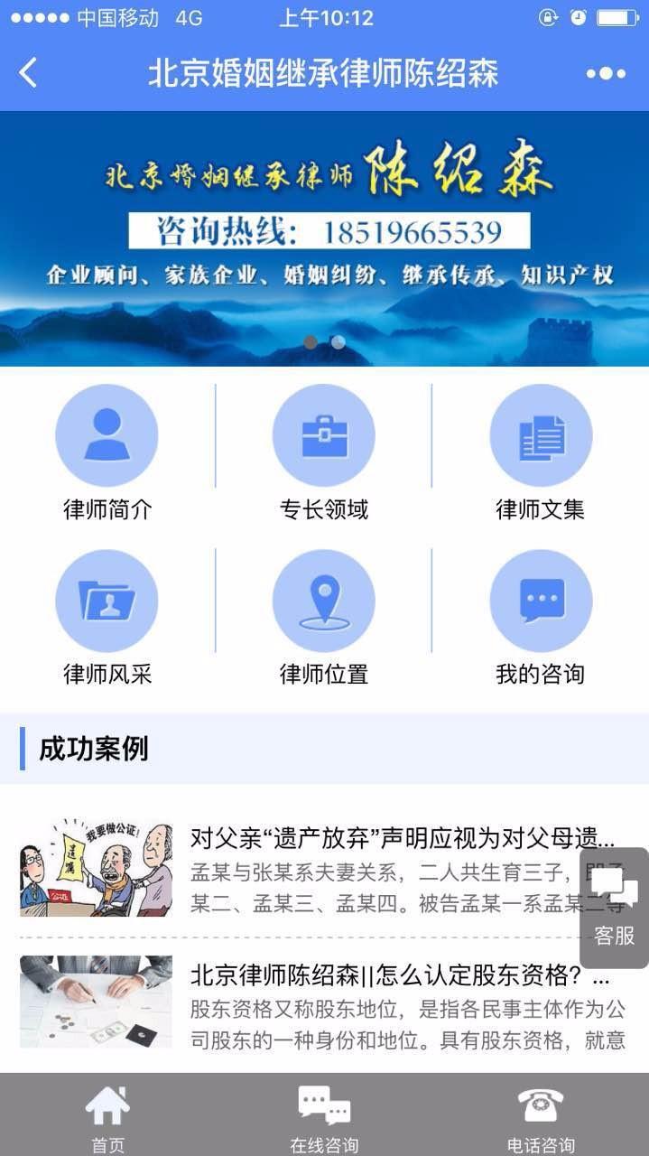 北京婚姻继承律师陈绍森小程序