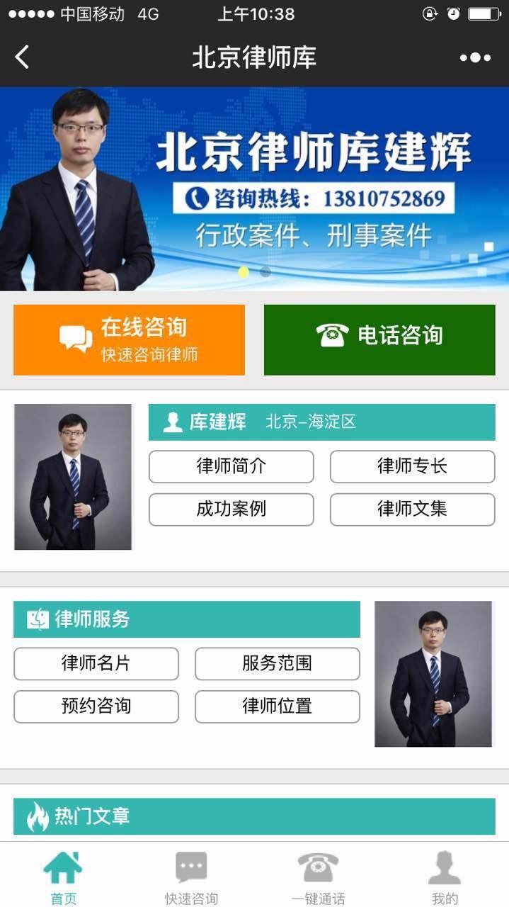 北京律师库小程序