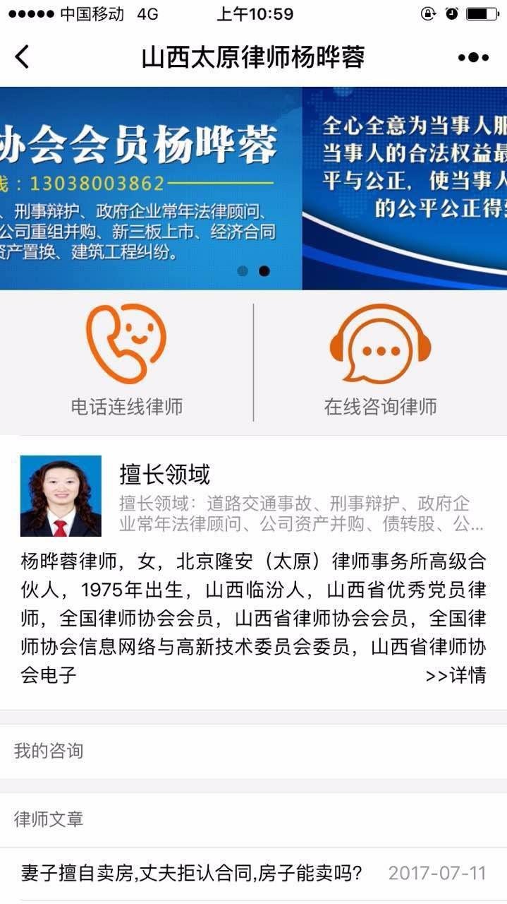 山西太原律师杨晔蓉小程序