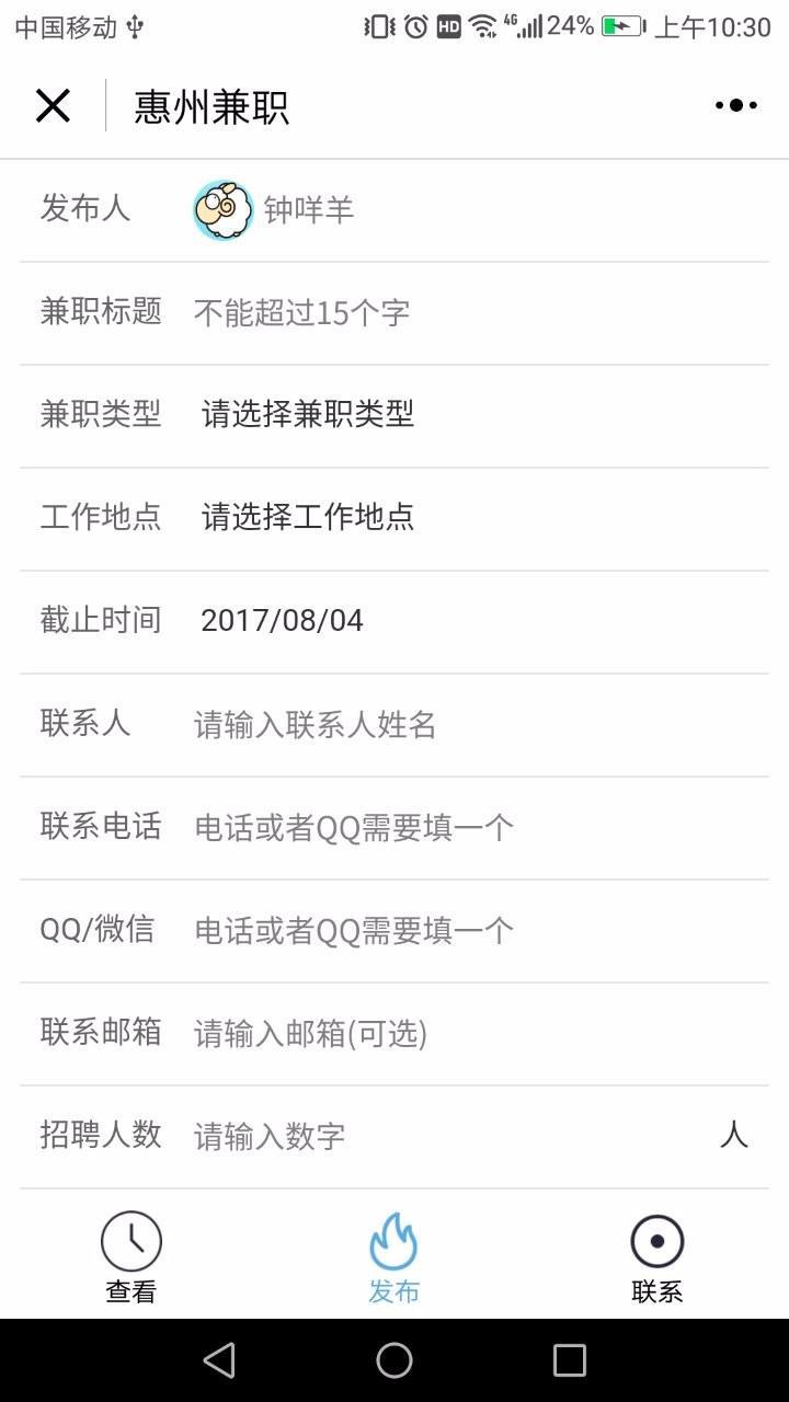 惠州兼职小程序