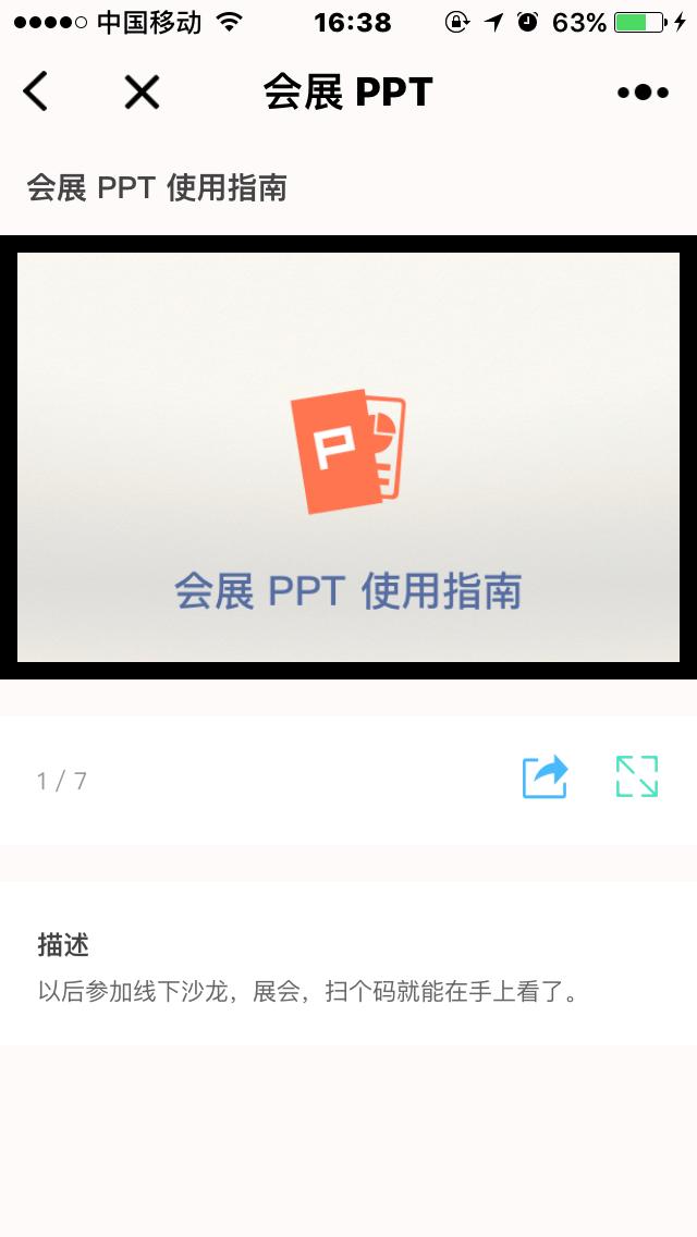 会展 PPT小程序