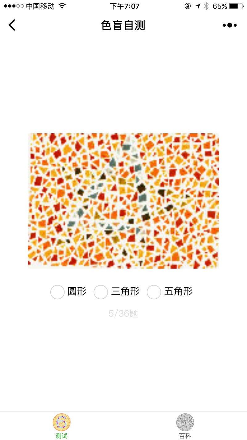 色盲自测小程序