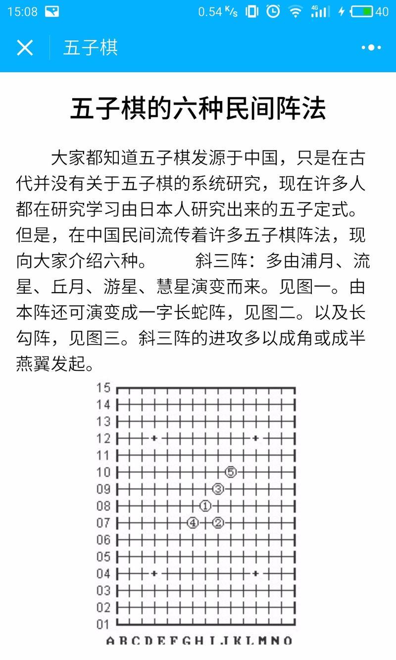 天天五子棋游戏大师开局必胜技巧小程序