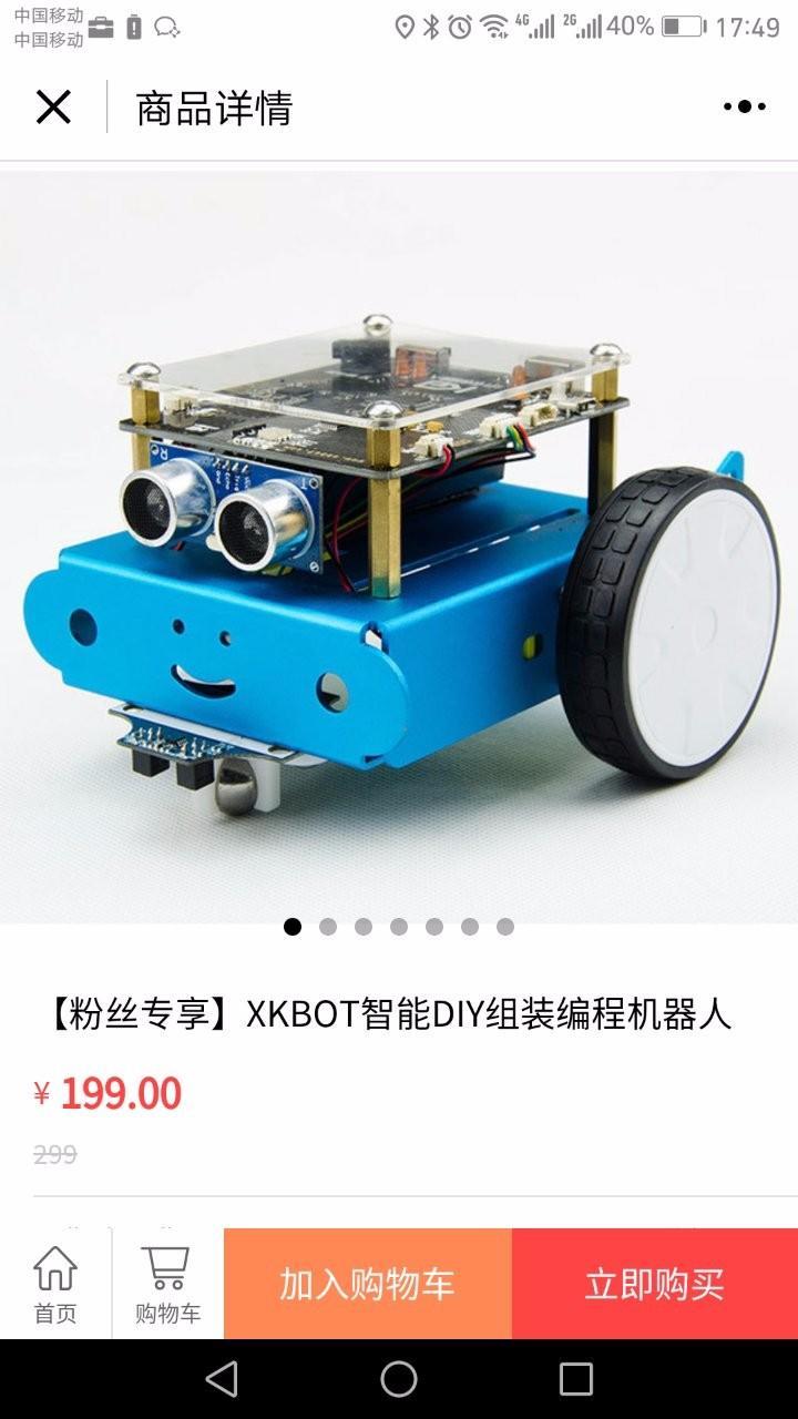 小卡机器人小程序