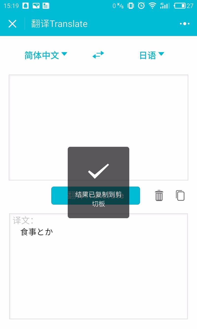 中英文翻译词典软件在线翻译官小程序