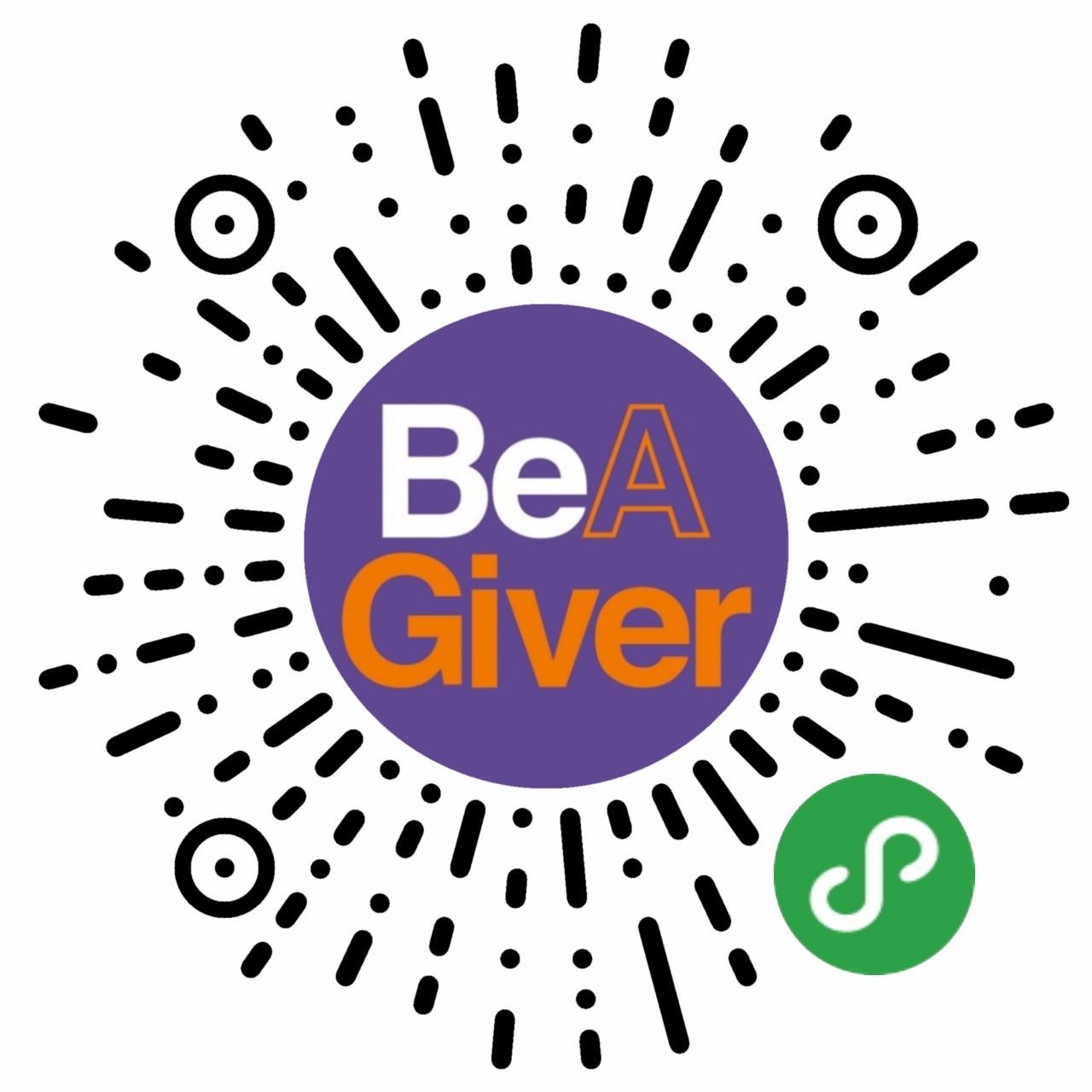 BeAGiver社群小程序二维码