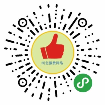 河北微赞网络科技小程序二维码