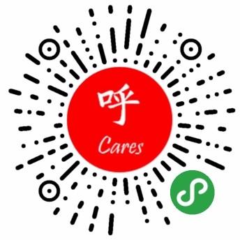 呼Cares小程序二维码