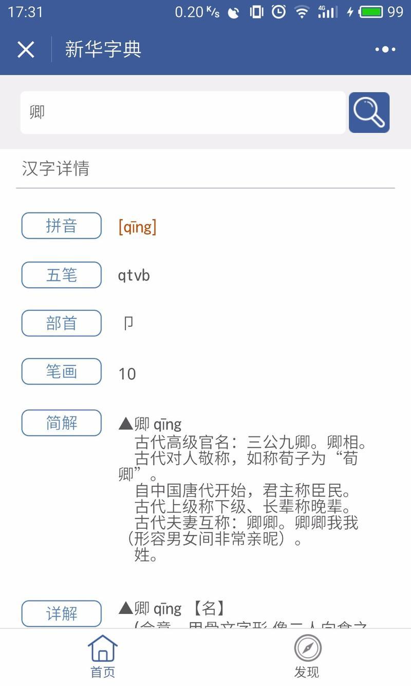新华字典小程序