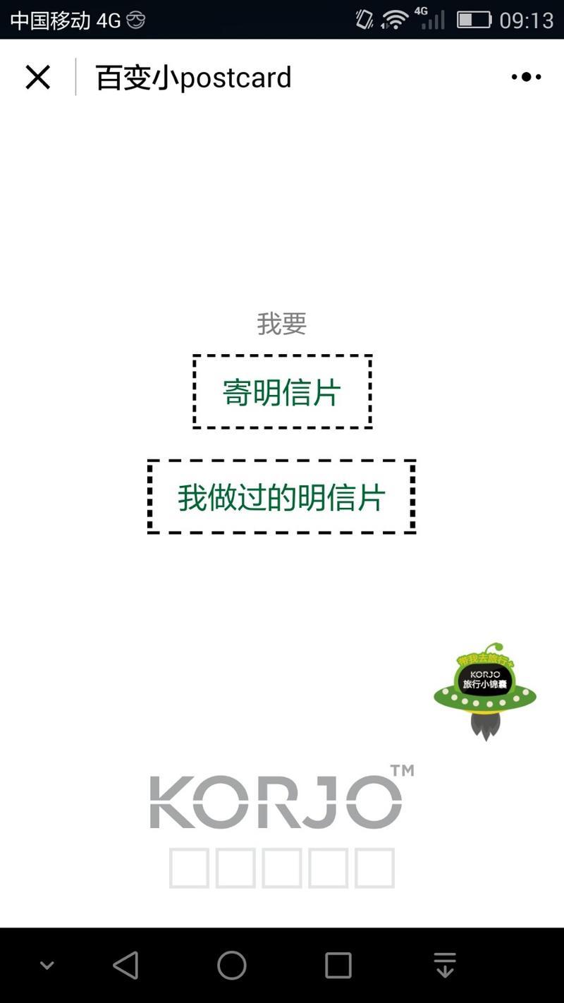 KORJO百变Postcard小程序