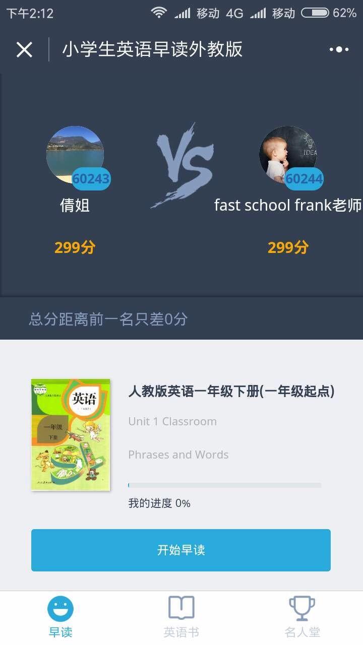 小学生英语早读外教版小程序