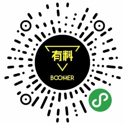 BOOMER有料小程序二维码