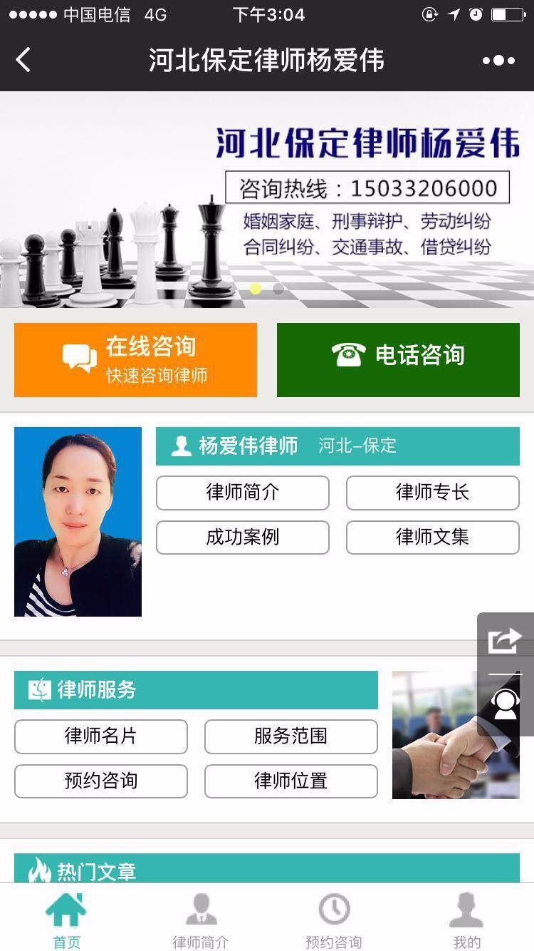 河北保定律师杨爱伟小程序