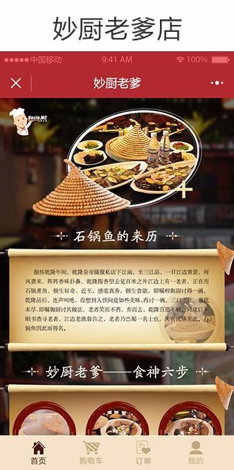 妙厨老爹蒸汽火锅鱼小程序