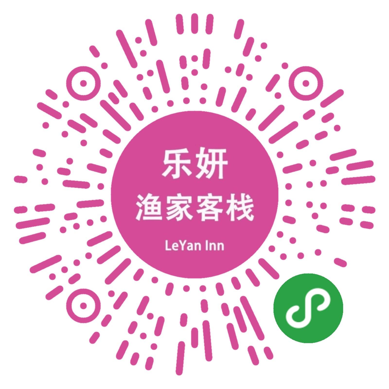 乐妍渔家客栈 LeYan Inn小程序二维码